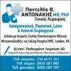 Αντωνάκης  Θ. Παντελής